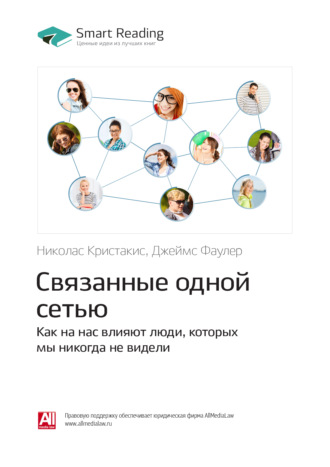 Smart Reading, Николас Кристакис, Джеймс Фаулер: Связанные одной сетью. Как на нас влияют люди, которых мы никогда не видели. Саммари