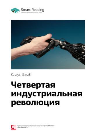 Smart Reading, Клаус Шваб: Четвертая индустриальная революция. Саммари