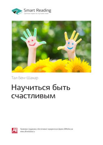 Smart Reading, Тал Бен-Шахар: Научиться быть счастливым. Саммари