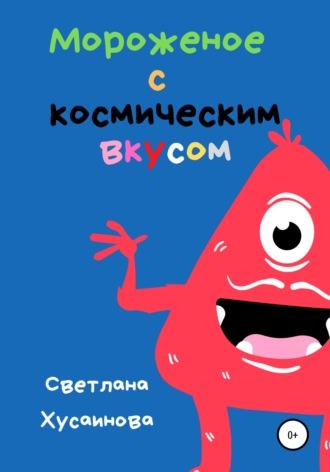 Светлана Хусаинова, Мороженое с космическим вкусом