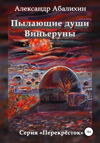 Александр Абалихин, Пылающие души Виньеруны