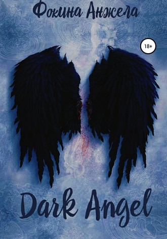 Анжела Фокина, Dark Angel