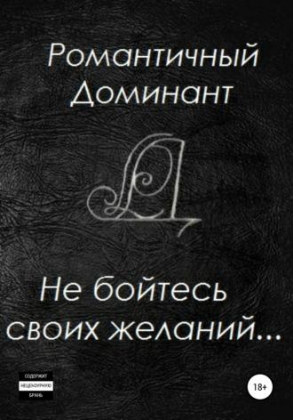 Романтичный Доминант, Не бойтесь своих желаний
