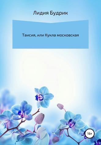 Лидия Будрик, Таисия, или Кукла московская