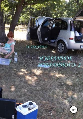Олег Джурко, Избранное избранного – 2
