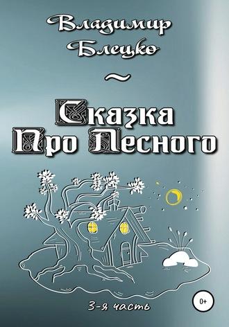 Владимир Блецко, Сказка про Лесного. Часть 3