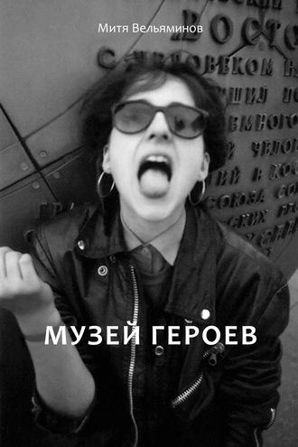 Дмитрий Вельяминов, Музей героев