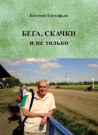 Евгений Евстафьев, Бега, скачки и не только. Путь зоотехника