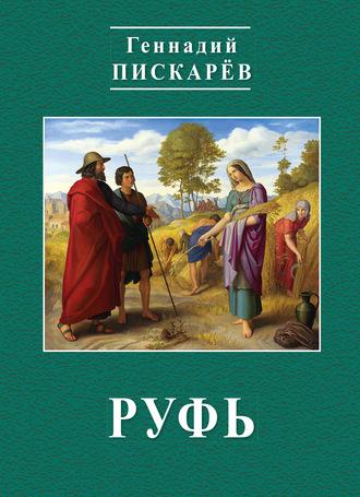 Геннадий Пискарев, Руфь