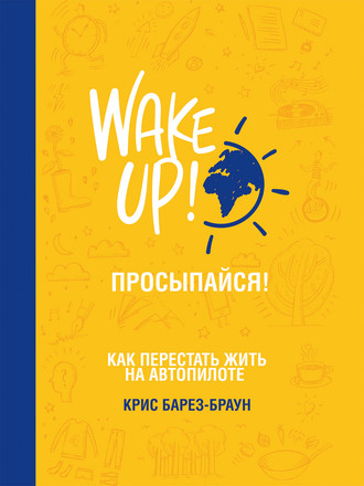 Крис Барез-Браун, Просыпайся!