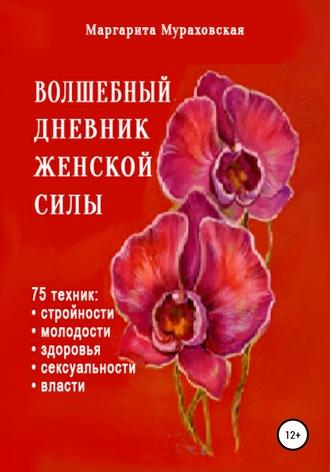 Маргарита Мураховская, Волшебный дневник женской силы
