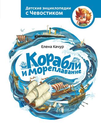 Елена Качур, Корабли и мореплавание