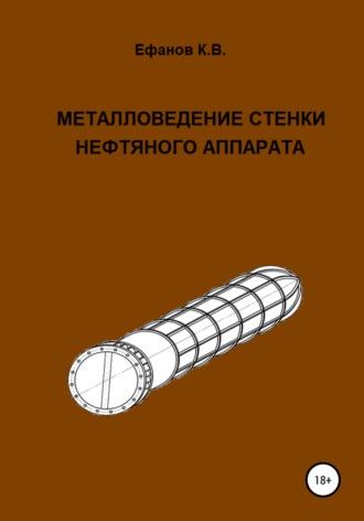 Константин Ефанов, Металловедение стенки нефтяного аппарата