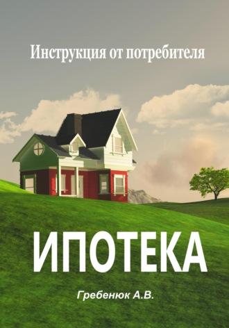 Александра Гребенюк, Ипотека. Инструкция от потребителя