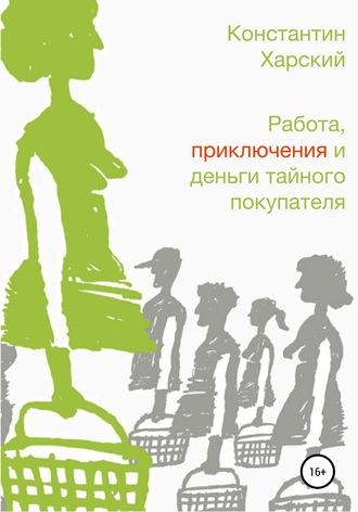 Константин Харский, Работа, приключения и деньги тайного покупателя