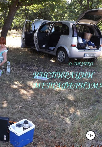 Олег Джурко, Инспирации метаферизма