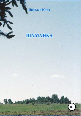 Николай Югов, Шаманка