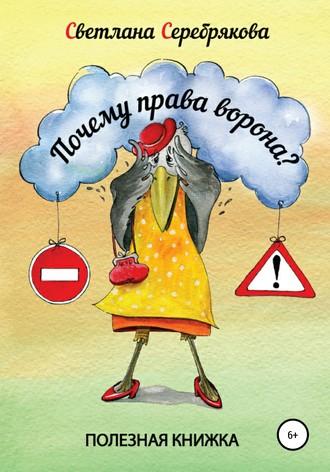 Светлана Серебрякова, Александр Серебряков, Почему права Ворона?