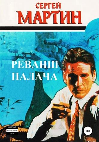 Сергей Мартин, Реванш Палача