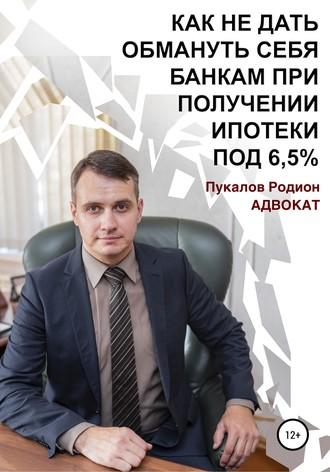 Родион Пукалов, Как не дать обмануть себя банкам при получении ипотеки по «Госпрограмме 2020» под 6,5%