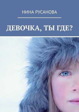 Нина Русанова, Девочка, тыгде? НЕдетские рассказы – 2. Стихи