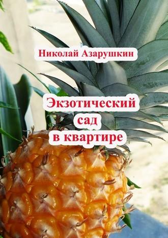 Николай Азарушкин, Экзотический сад вквартире