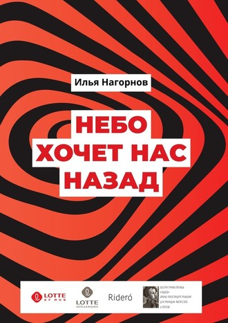 Илья Нагорнов, Небо хочет нас назад