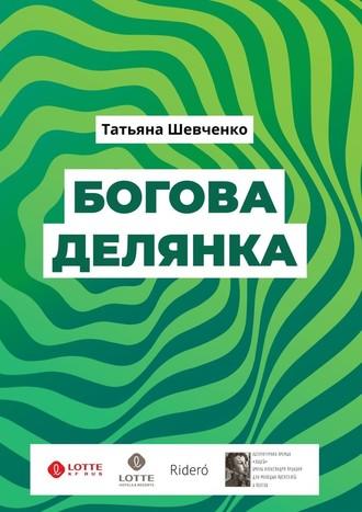 Татьяна Шевченко, Богова делянка. Повесть