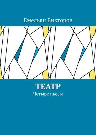 Емельян Викторов, Театр. Четыре пьесы