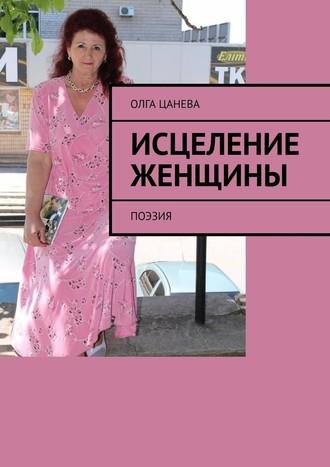 Олга Цанева, Исцеление женщины. Поэзия