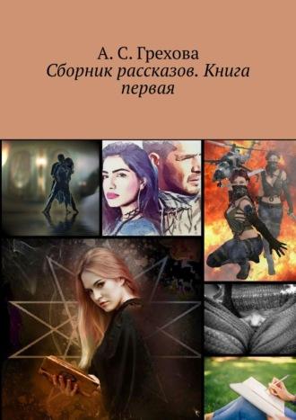 А. Грехова, Сборник рассказов. Книга первая