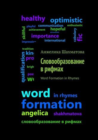 Анжелика Шахматова, Словообразование врифмах