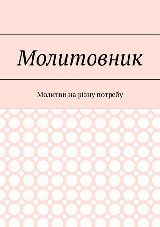 прот. Святослав Куцела, Молитовник. Молитви нарізну потребу