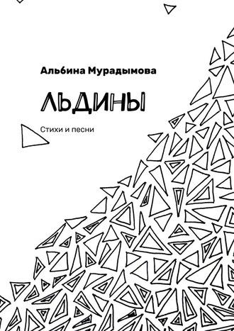 Альбина Мурадымова, Льдины. Стихи ипесни