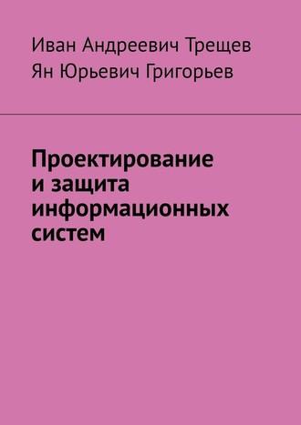 Ян Григорьев, Иван Трещев, Проектирование изащита информационных систем