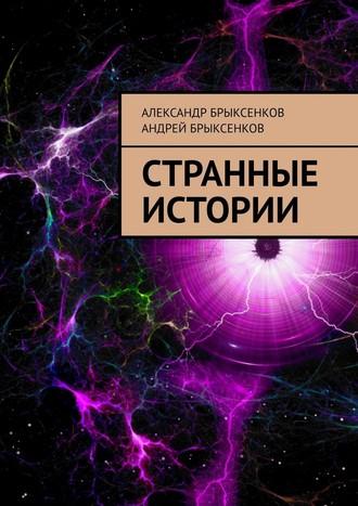 Андрей Брыксенков, Александр Брыксенков, Странные истории