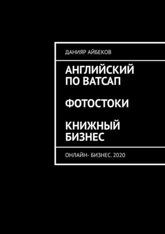 Данияр Айбеков, Английский поВатсап. Фотостоки. Книжный бизнес. Онлайн-бизнес.2020