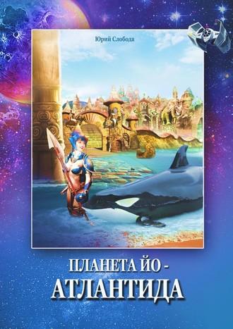 Юрий Слобода, Планета Йо– Атлантида