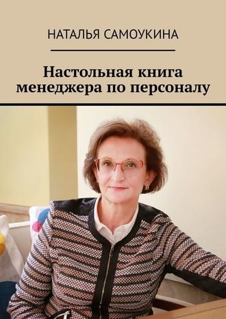 Наталья Самоукина, Настольная книга менеджера поперсоналу