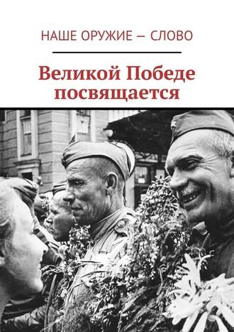 Сергей Ходосевич, Великой Победе посвящается