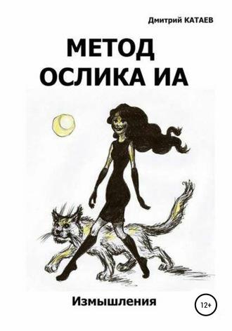 Дмитрий Катаев, Метод ослика Иа
