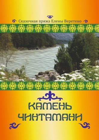 Сказочная пряжа Елены Веретено, Камень Чинтамани