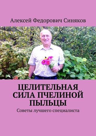 Алексей Синяков, Целительная сила пчелиной пыльцы. Советы лучшего специалиста