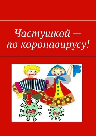 Марат Валеев, Частушкой– покоронавирусу!
