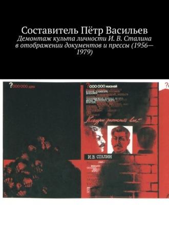 Пётр Васильев, Демонтаж культа личности И.В.Сталина вотображении документов ипрессы (1956—1979)