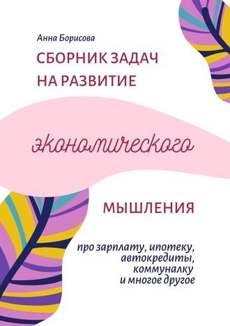 Анна Борисова, Сборник задач наразвитие экономического мышления