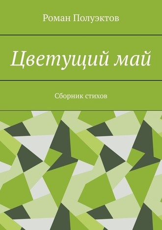 Роман Полуэктов, Цветущиймай. Сборник стихов