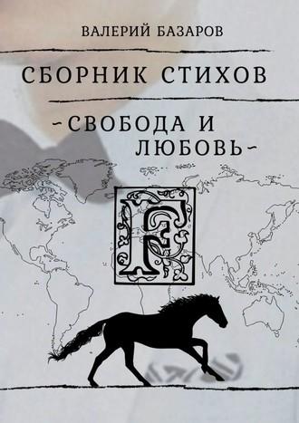 Валерий Базаров, Свобода илюбовь