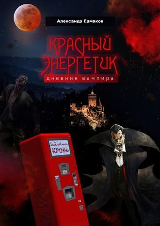 Александр Ермаков, Красный энергетик