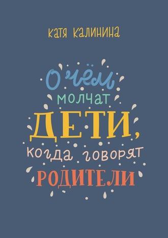 Катя Калинина, Очем молчат дети, когда говорят родители
